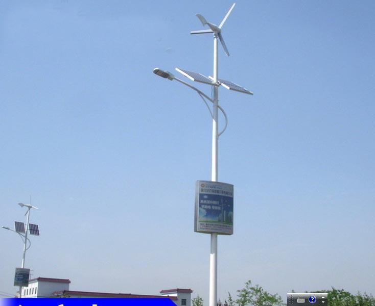 wind solar hybrid lighting